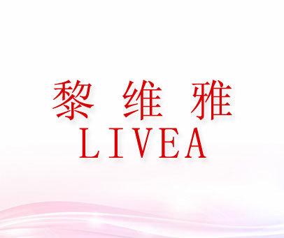 黎维雅-LIVEA