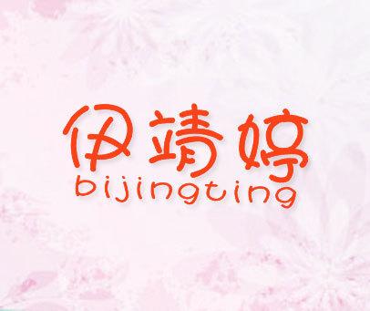 伊靖婷-BIJINGTING
