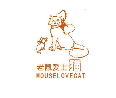 老鼠爱上猫-MOUSELOVECAT