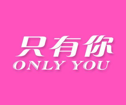 只有你-ONLYYOU
