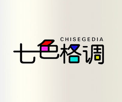 七色格调-CHISEGEDIA