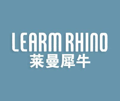 莱曼犀牛-LEARMRHINO