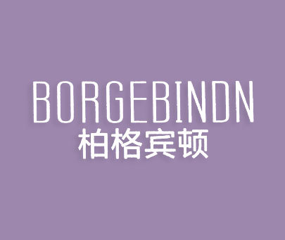 柏格宾顿-BORGEBINDN