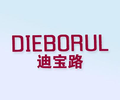 迪宝路-DIEBORUL