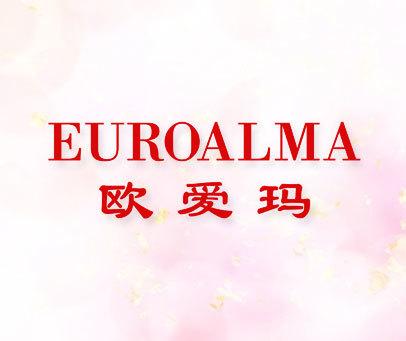 欧爱玛-EUROALMA