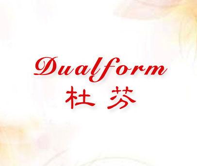 杜芬-DUALFORM