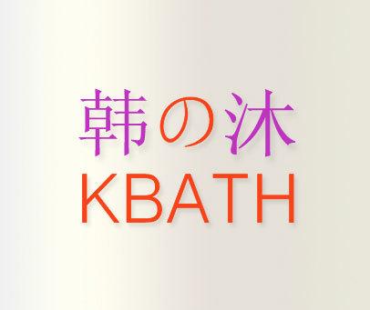 韩沐-KBATH
