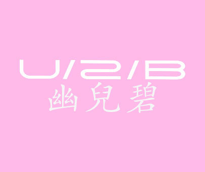 幽儿碧UB-2