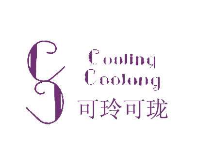 可玲可珑-COOLINGCOOLONG