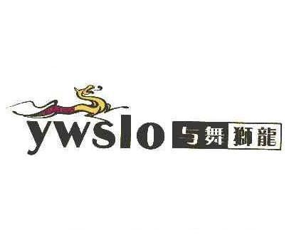 与舞狮龙-YWSLO