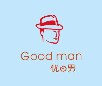 优男-GOODMAN