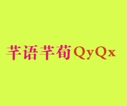 芊语芊荀-QYQX