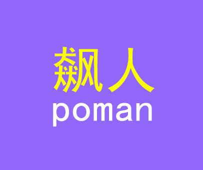 飙人-POMAN