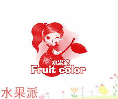 水果派-FRUITCOLOR
