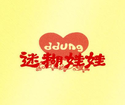 迷糊娃娃-DDUNG