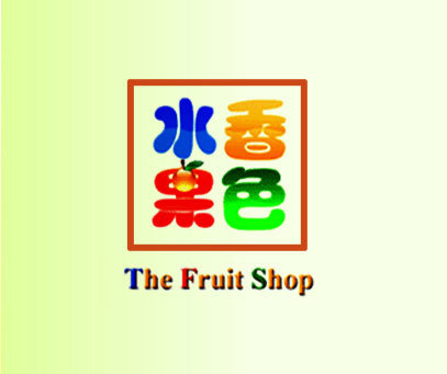 水香果色-THEFRUITSHOP
