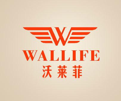 沃莱菲-WALLIFE