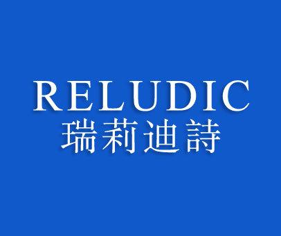 瑞莉迪诗-DELUDIC