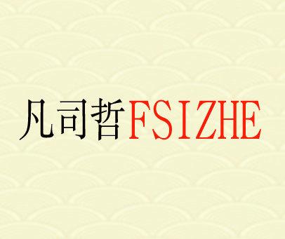 凡司哲-FSIZHE