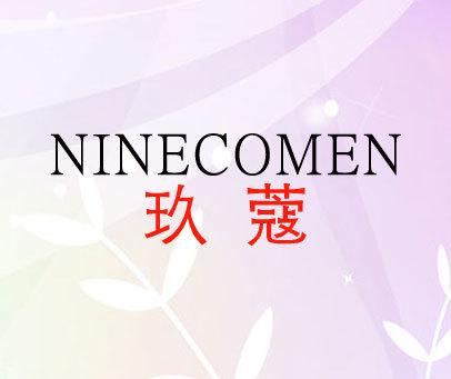 玖蔻-NINECOMEN