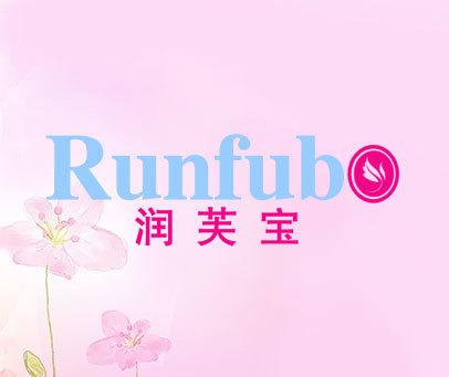 润芙宝-RUNFUBO