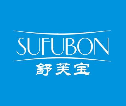 舒芙宝-SUFUBON