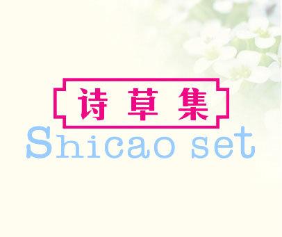 诗草集-SHICAOSET