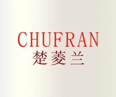 楚芙兰-CHUFRAN