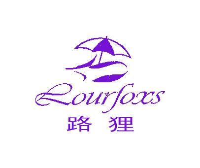 路狸-LOURFOXS