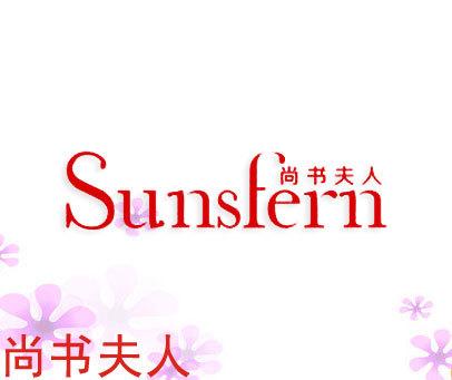 尚书夫人-SUNSFERN