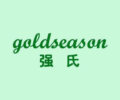强氏-GOLDSEASON