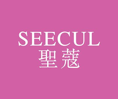 圣蔻-SEECUL