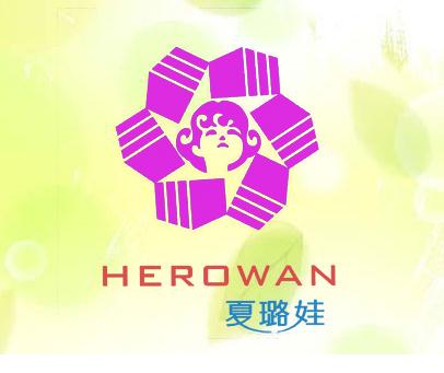 夏璐娃-HEROWAN