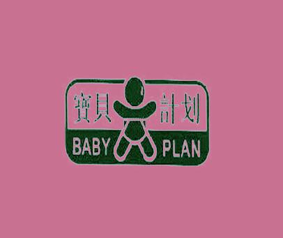 宝贝计划-BABYPLAN