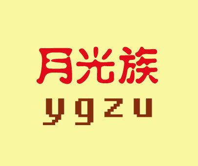 月光族-YGZU