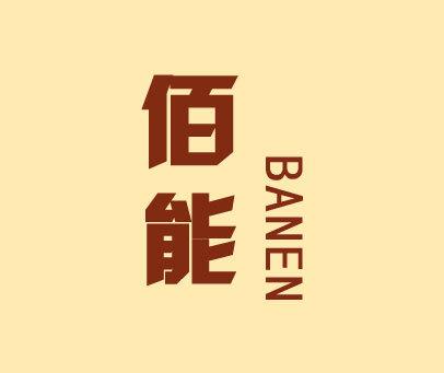 佰能-BANEN