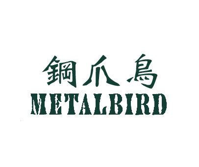 钢爪鸟-METALBIRD