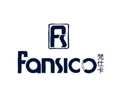 梵仕卡-FANSICO