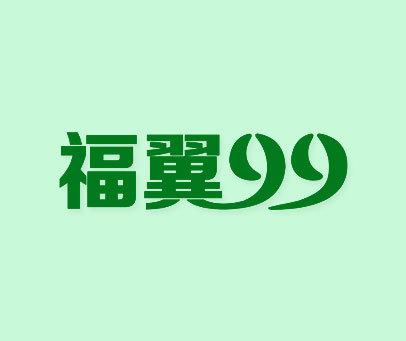 福翼-99