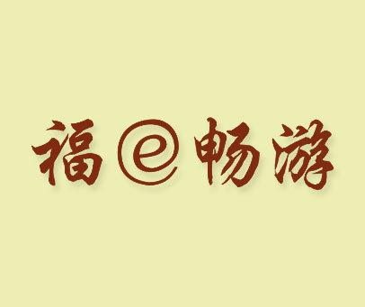 福畅游-E