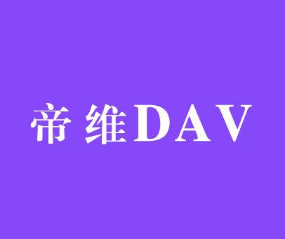 帝维-DAV