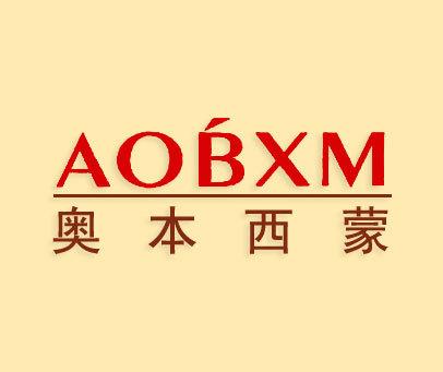 奥本西蒙-AOBXM