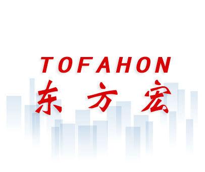 东方宏-TOFAHON