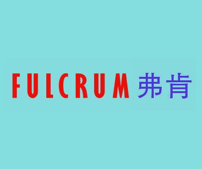 弗肯-FULCRUM