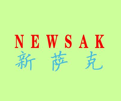 新萨克-NEWSAK