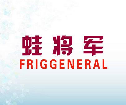 蛙将军-FROGGENERAL