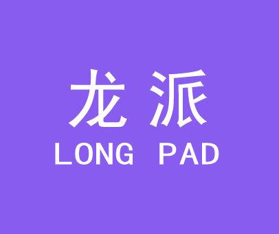 龙派-LONGPAD