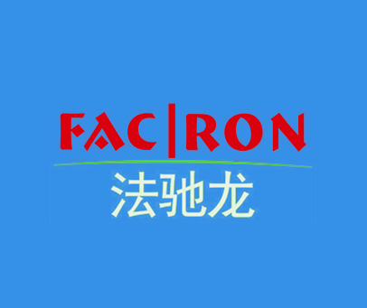 法驰龙-FACIRON