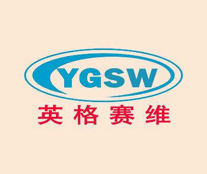 英格赛维-YGSW