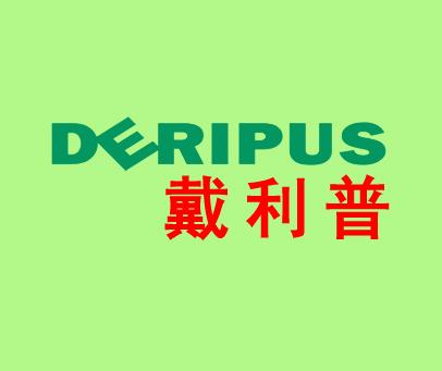 戴利普-DERIPUS